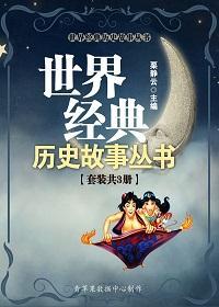 世界经典历史故事丛书(套装共3册)