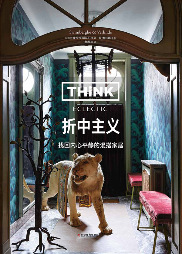 Think:折中主义