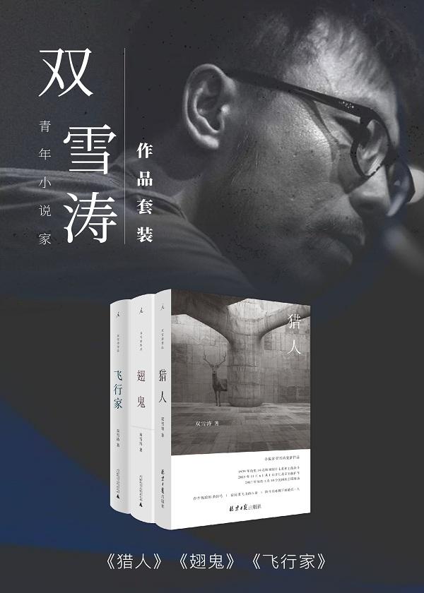 青年小说家双雪涛作品套装(共3册)