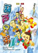 最经典的中国故事:葫芦兄弟