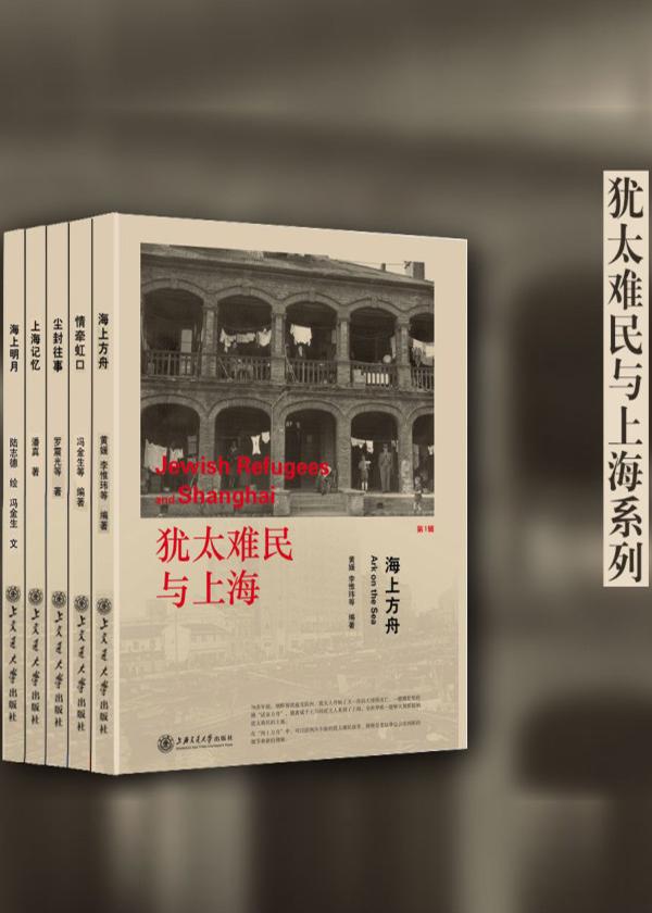 犹太难民与上海系列(套装共5册)