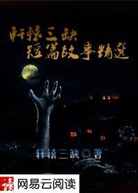 轩辕三缺短篇故事精选