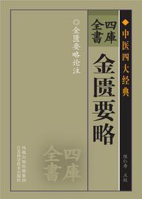 四库全书:金匮要略