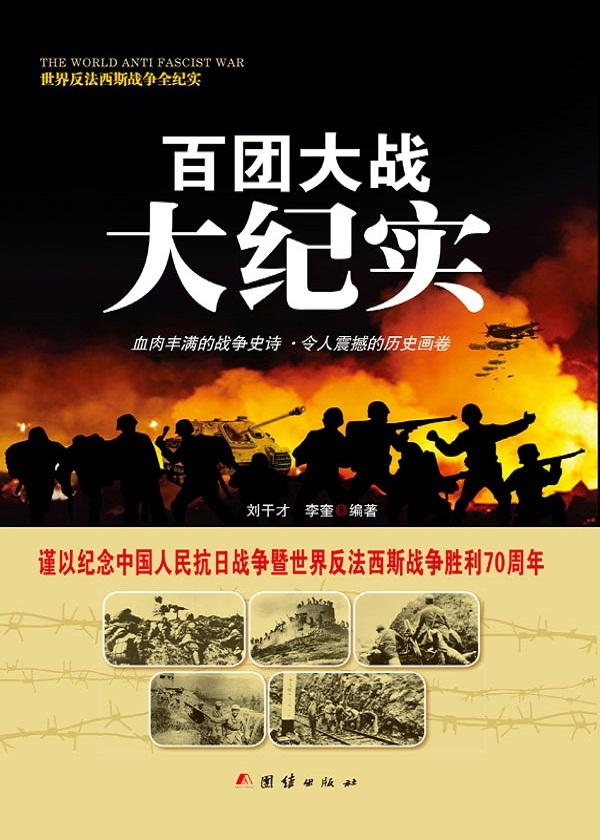 世界反法西斯战争全纪实——百团大战大纪实