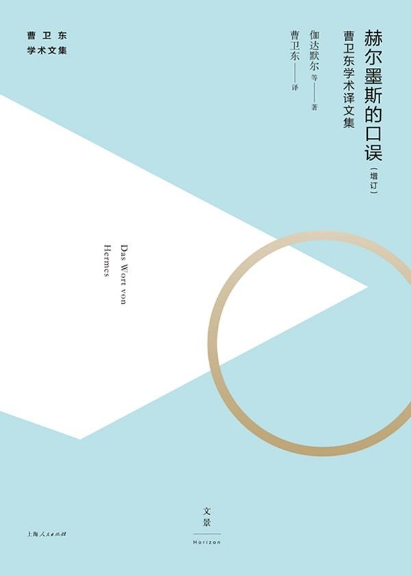 赫尔墨斯的口误(增订) (曹卫东学术文集)