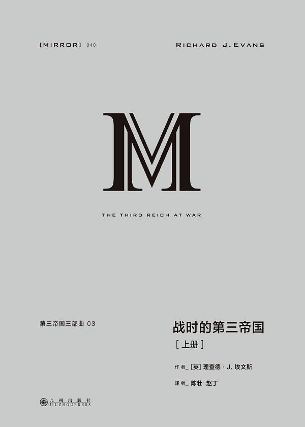 理想国译丛040 第三帝国三部曲:战时的第三帝国(上册)