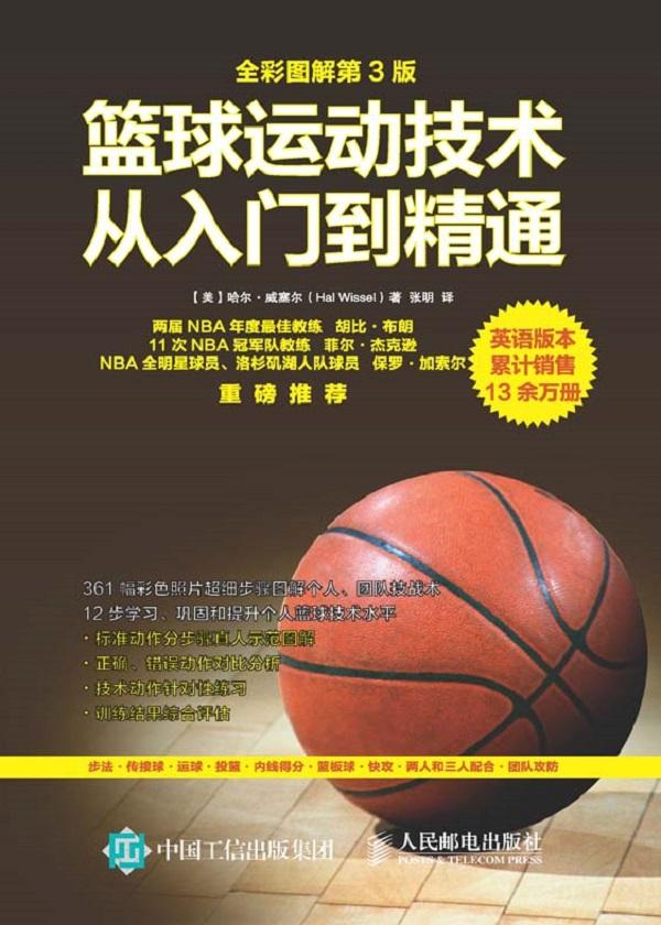 篮球运动技术从入门到精通