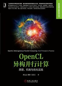 OpenCL异构并行计算:原理、机制与优化实践