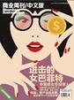商业周刊/中文版2016年第20期