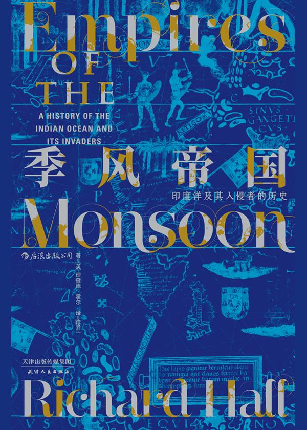 季风帝国:印度洋及其入侵者的历史