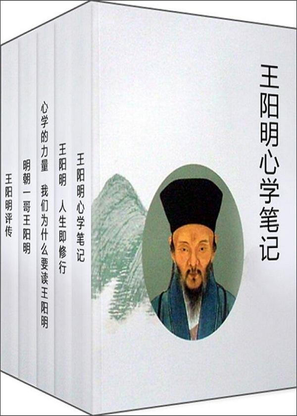 心学大家:王阳明系列合集(套装共5册)