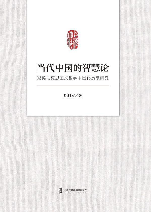 当代中国的智慧论:冯契马克思主义哲学中国化贡献研究