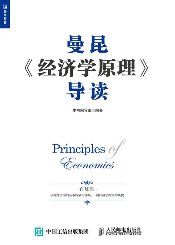 曼昆《经济学原理》导读