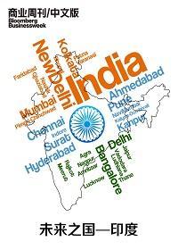 商业周刊中文版:未来之国——印度