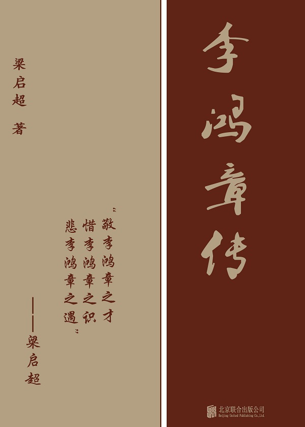 有间文库:李鸿章传