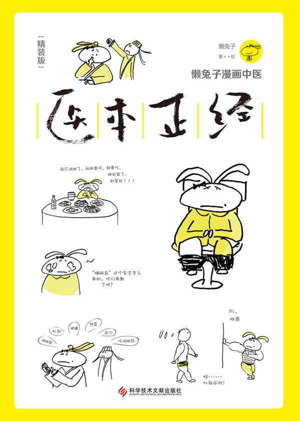 医本正经(精装版)