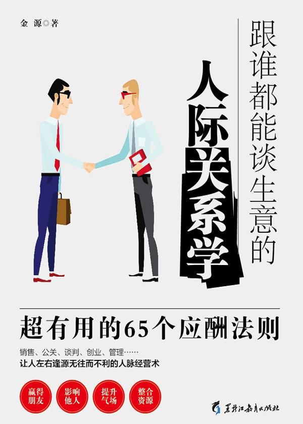 跟谁都能谈生意的人际关系学:超有用的65个应酬法则