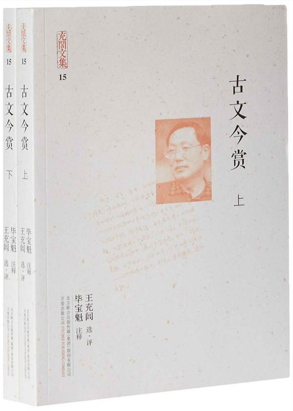古文今赏(2册)
