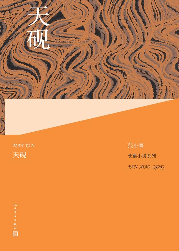 范小青长篇小说系列·天砚