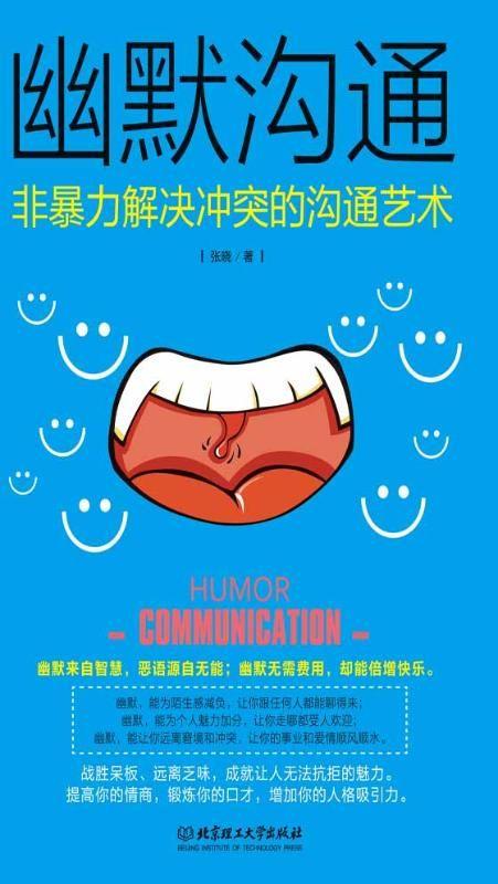幽默沟通:非暴力解决冲突的沟通艺术