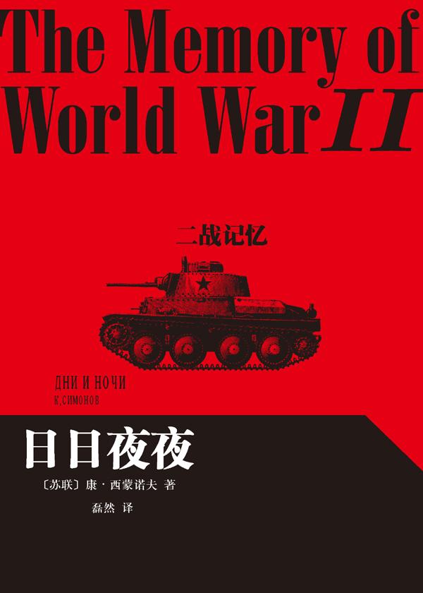 二战记忆·日日夜夜