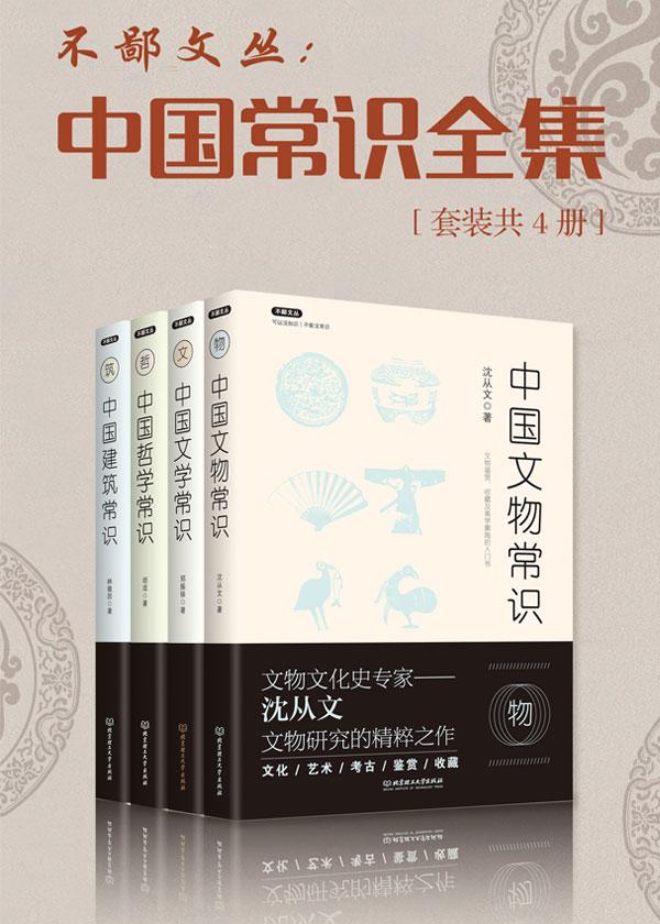 不鄙文丛:中国常识全集(套装共4册)