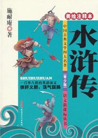 四大名著·水浒传(美绘注释本)
