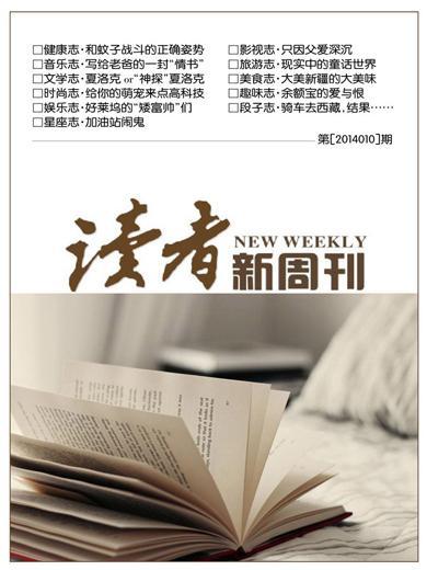 《读者新周刊》2014年第10期