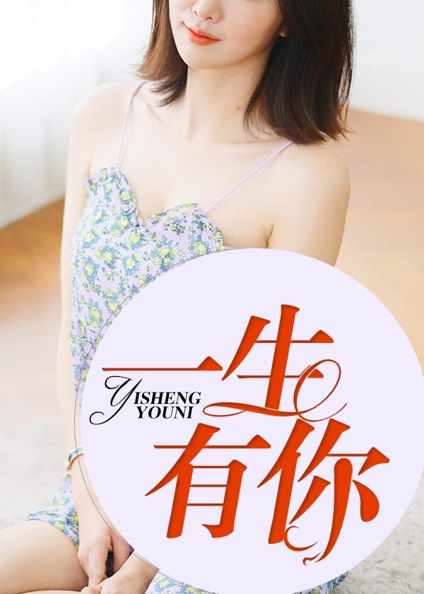 《一生有你》又名驾校情缘老赵孙潇潇小说免费阅读