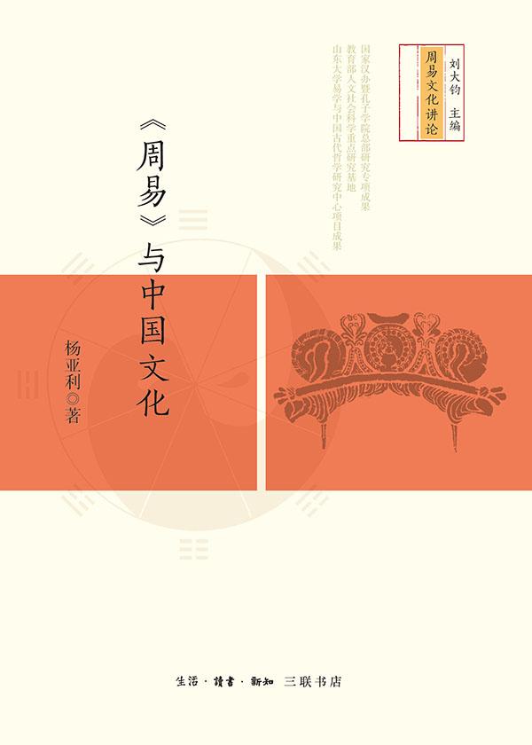 《周易》与中国文化