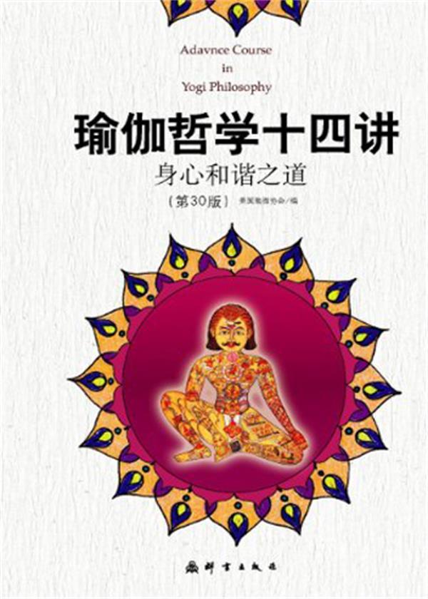 瑜伽哲学十四讲:身心和谐之道(第30版)