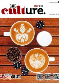 《Cafe Culture | 啡言食语》中文版 第7期