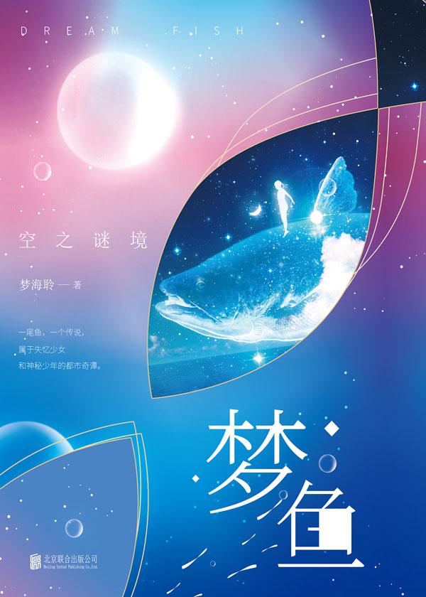 梦鱼:空之谜境