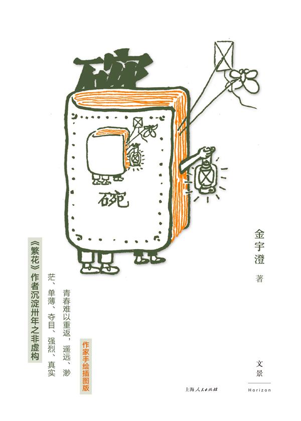 碗(作家手绘插图版)