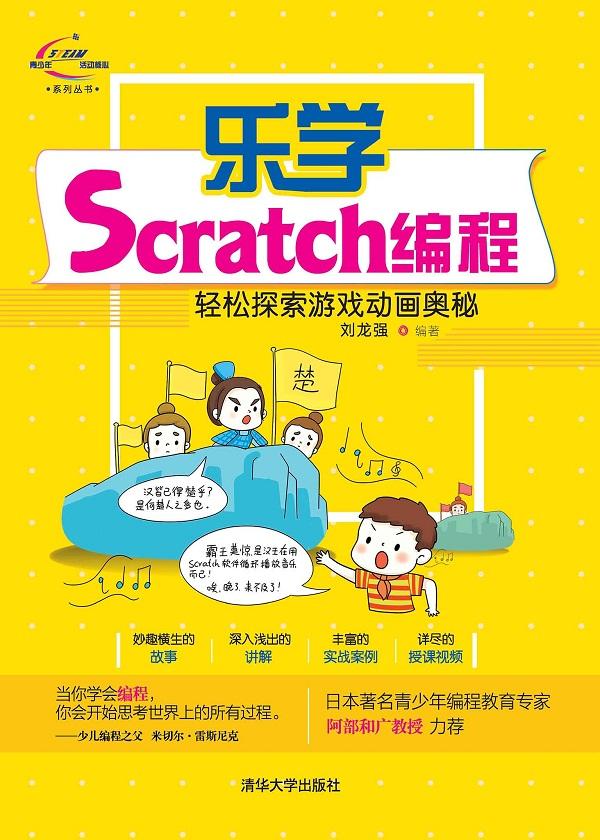 乐学Scratch编程:轻松探索游戏动画奥秘