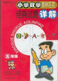 小学数学奥林匹克经典试题详解(五年级)