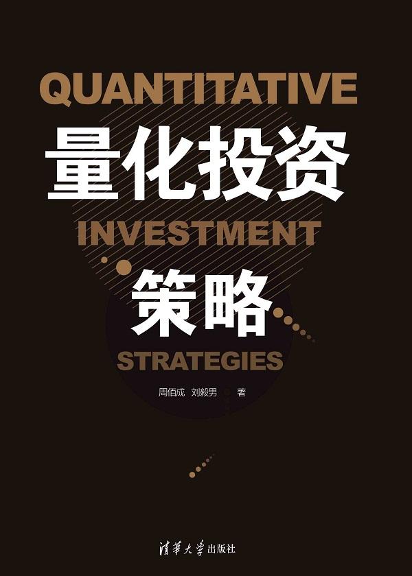 量化投资策略
