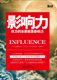 影响力:权力的本质就是影响力