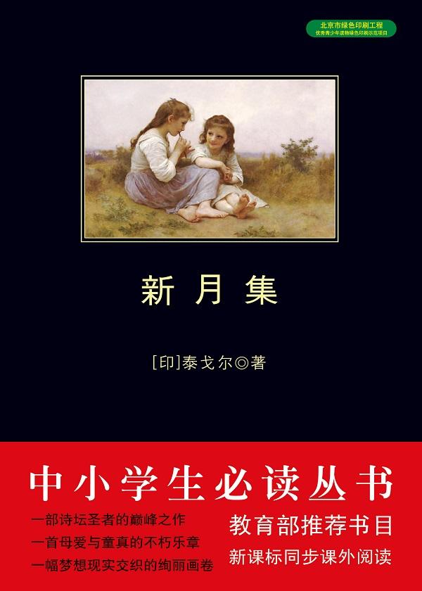 新月集(中小学生必读丛书)