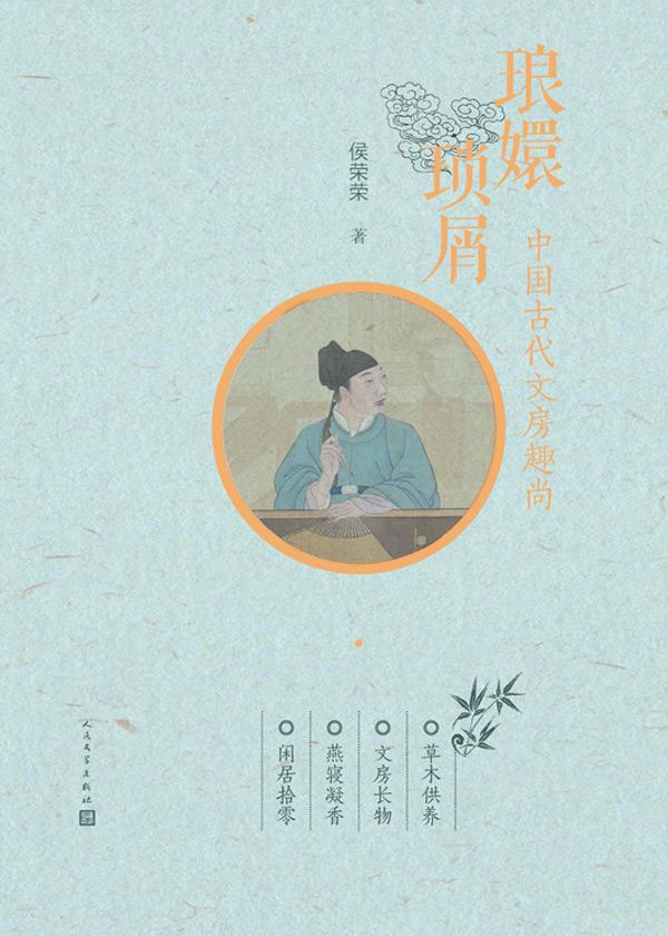 琅嬛琐屑:中国古代文房趣尚