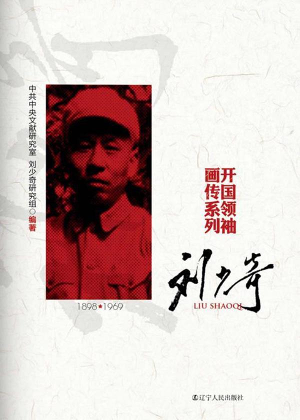 刘少奇(开国领袖画传系列)