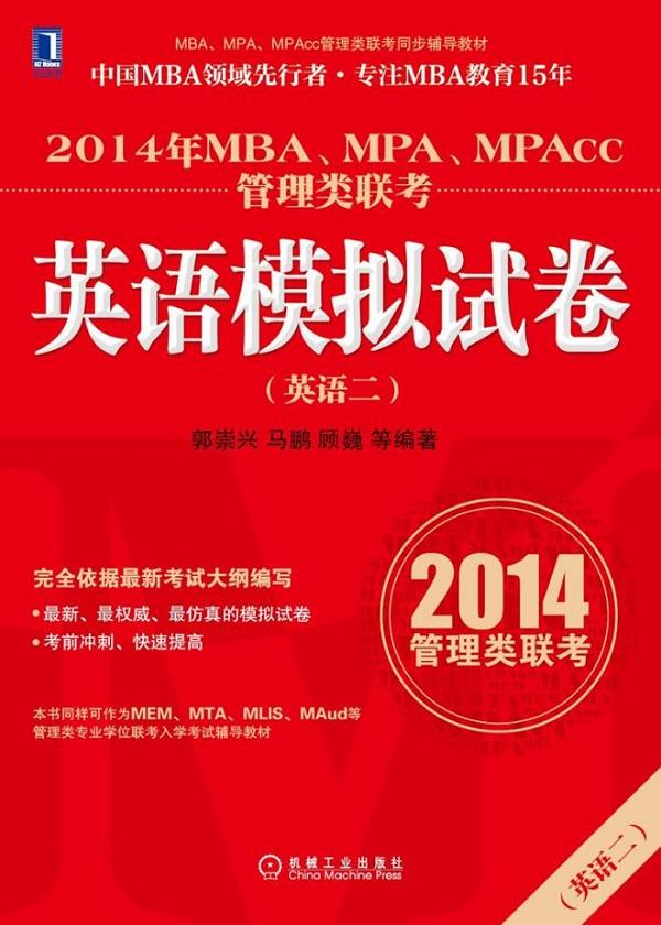 2014年MBA、MPA、MPAcc管理类联考英语(二)模拟试卷