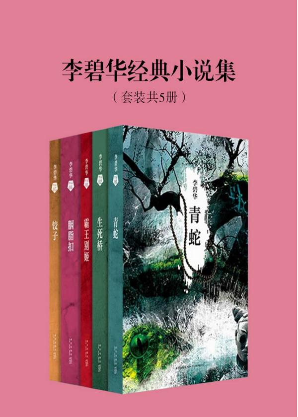 李碧华经典小说集(套装共5册)