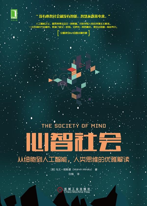 心智社会:从细胞到人工智能,人类思维的优雅解读