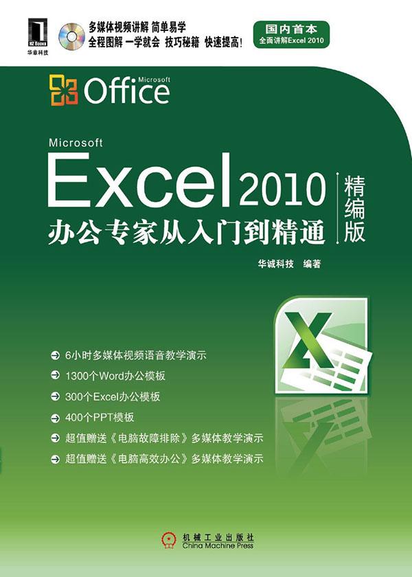 Excel 2010办公专家从入门到精通