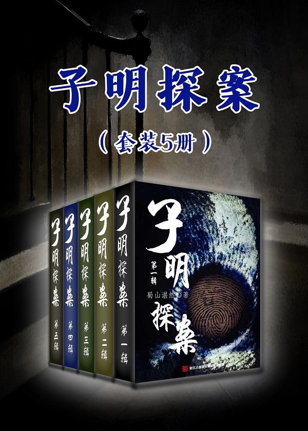 子明探案(套装5册)