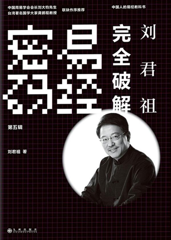 刘君祖完全破解易经密码(第五辑)