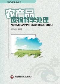 农产品废物科学处理