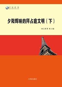 夕阳辉映的拜占庭文明(下)