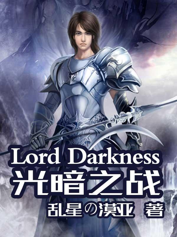 Lord Darkness光暗之战